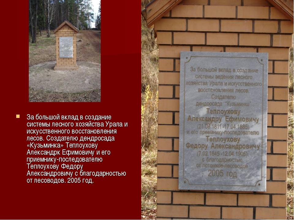 За большой вклад в создание системы лесного хозяйства Урала и искусственного...