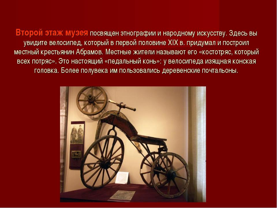 Второй этаж музея посвящен этнографии и народному искусству. Здесь вы увидите...