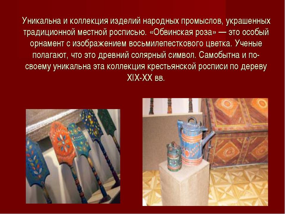 Уникальна и коллекция изделий народных промыслов, украшенных традиционной мес...