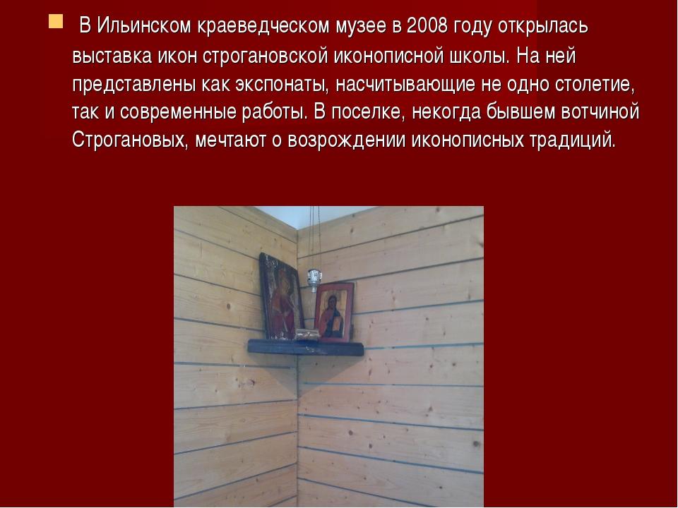 В Ильинском краеведческом музее в 2008 году открылась выставка икон строгано...