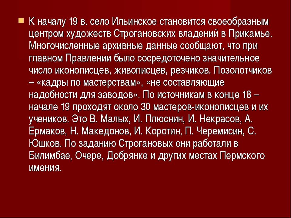 К началу 19 в. село Ильинское становится своеобразным центром художеств Строг...
