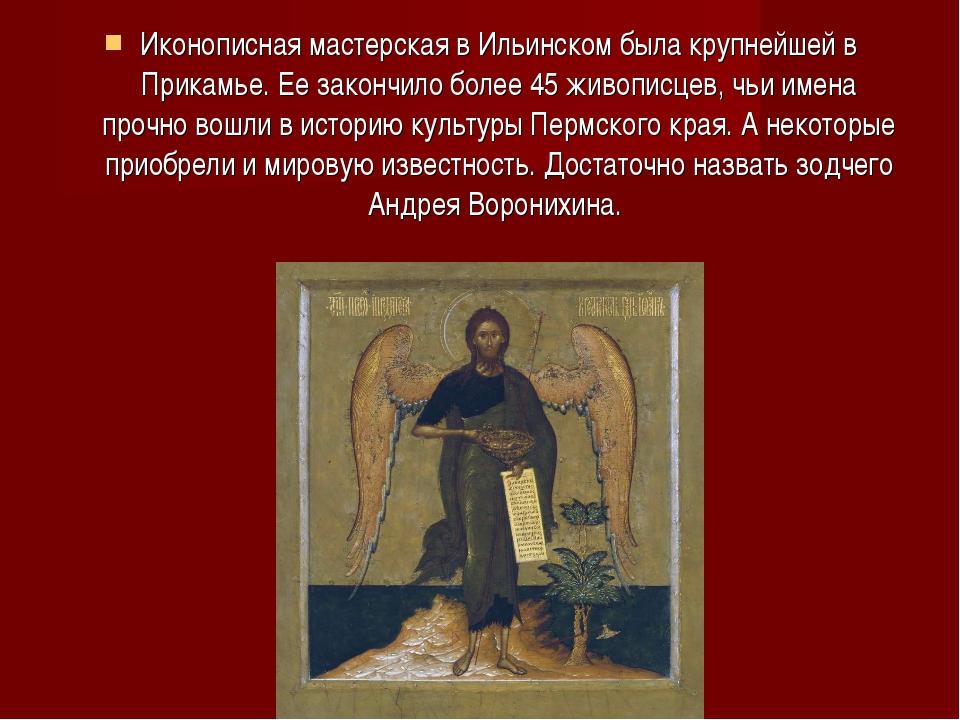 Иконописная мастерская в Ильинском была крупнейшей в Прикамье. Ее закончило б...