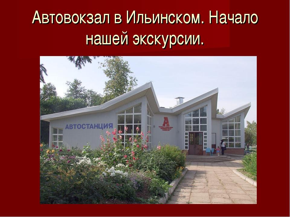 Автовокзал в Ильинском. Начало нашей экскурсии.