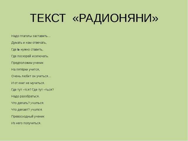ТЕКСТ «РАДИОНЯНИ» Надо глаголы заставить… Думать и нам отвечать, Где Ь нужно...