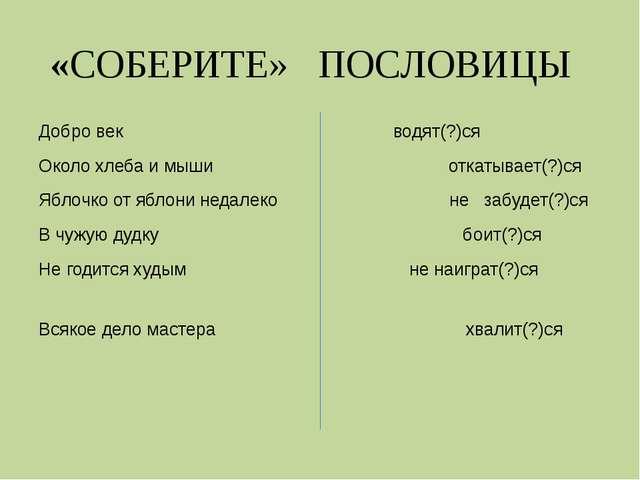 Ответы Mail Ru: пословицы с глаголами которые