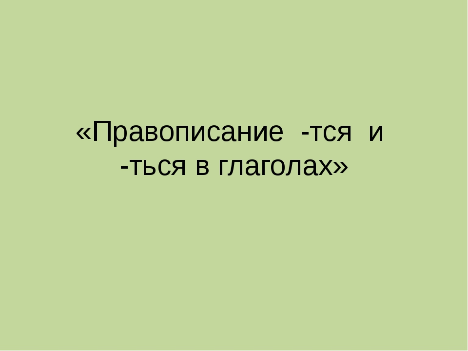 «Правописание -тся и -ться в глаголах»