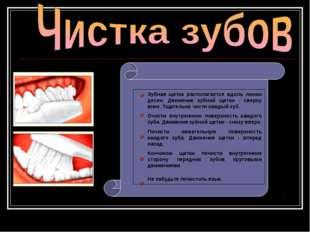 Зубная щетка располагается вдоль линии десен. Движение зубной щетки - сверху