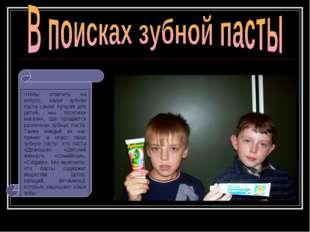 Чтобы ответить на вопрос, какая зубная паста самая лучшая для детей, мы посет