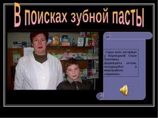 Саша взял интервью у Воронцовой Ольги Павловны, фармацевта аптеки, находящей