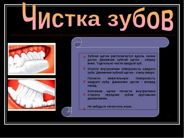 Зубная щетка располагается вдоль линии десен. Движение зубной щетки - сверху...