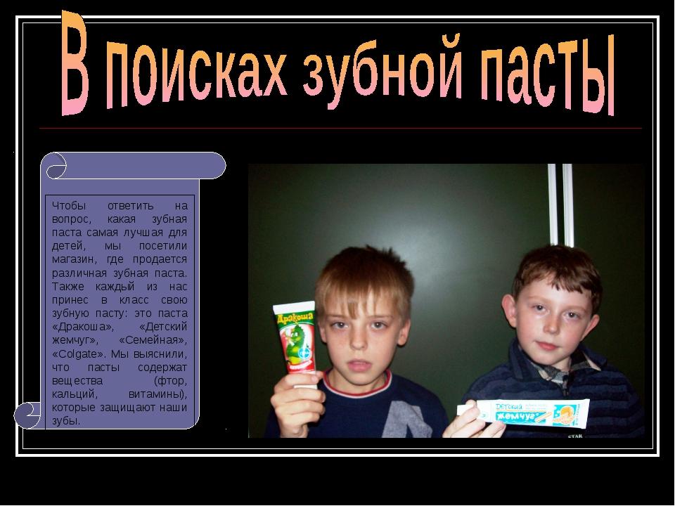 Чтобы ответить на вопрос, какая зубная паста самая лучшая для детей, мы посет...