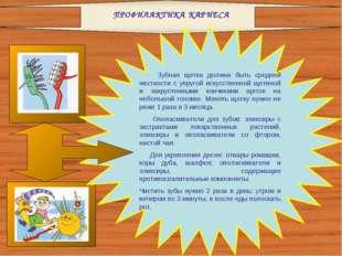 ПРОФИЛАКТИКА КАРИЕСА Зубная щетка должна быть средней жесткости с упругой иск