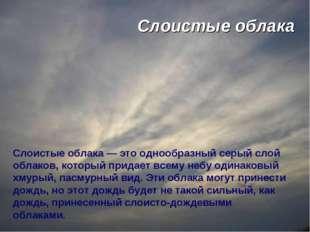 Слоистые облака Слоистые облака — это однообразный серый слой облаков, которы