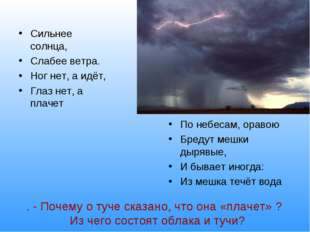 . - Почему о туче сказано, что она «плачет» ? Из чего состоят облака и тучи?