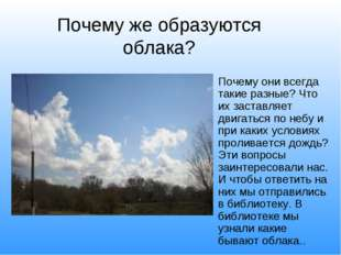 Почему же образуются облака? Почему они всегда такие разные? Что их заставляе