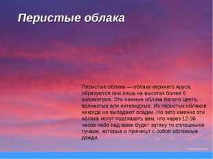 Перистые облака Перистые облака — облака верхнего яруса, образуются они лишь