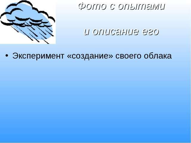 Фото с опытами и описание его Эксперимент «создание» своего облака