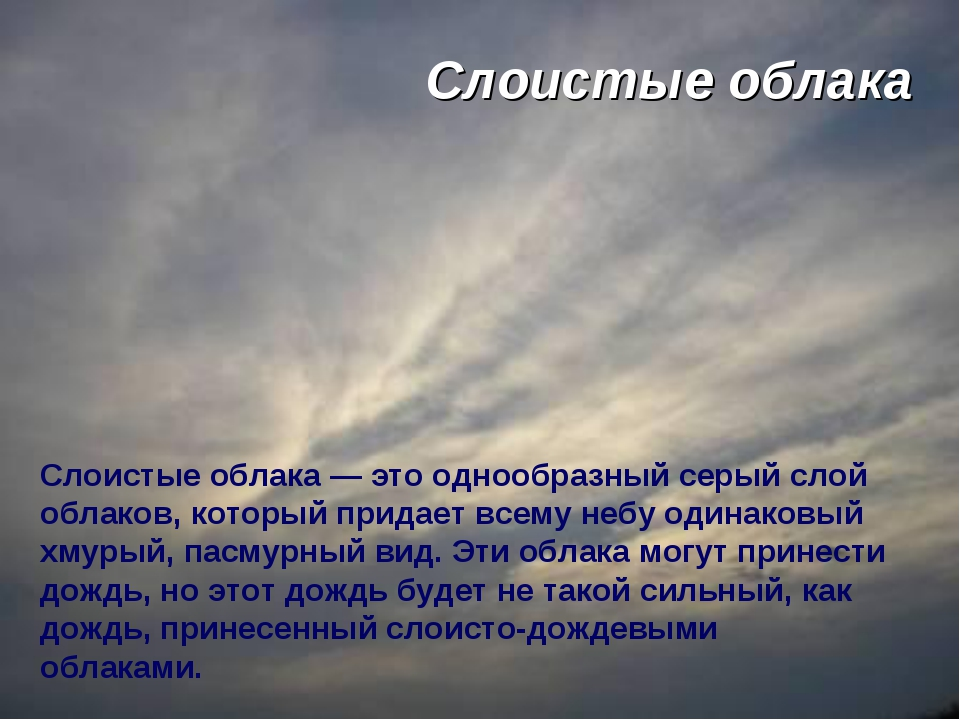 Слоистые облака Слоистые облака — это однообразный серый слой облаков, которы...