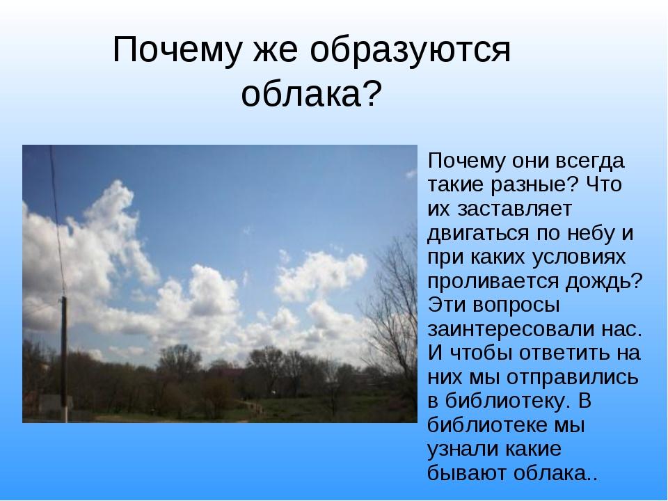 Почему же образуются облака? Почему они всегда такие разные? Что их заставляе...