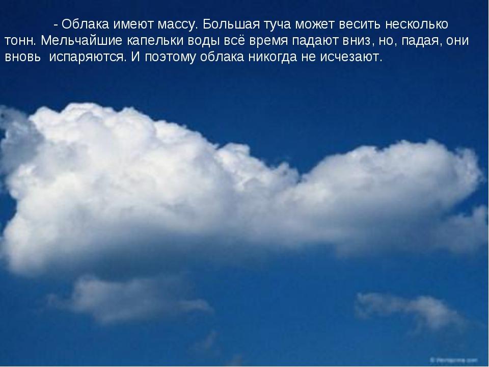 - Облака имеют массу. Большая туча может весить несколько тонн. Мельчайшие к...