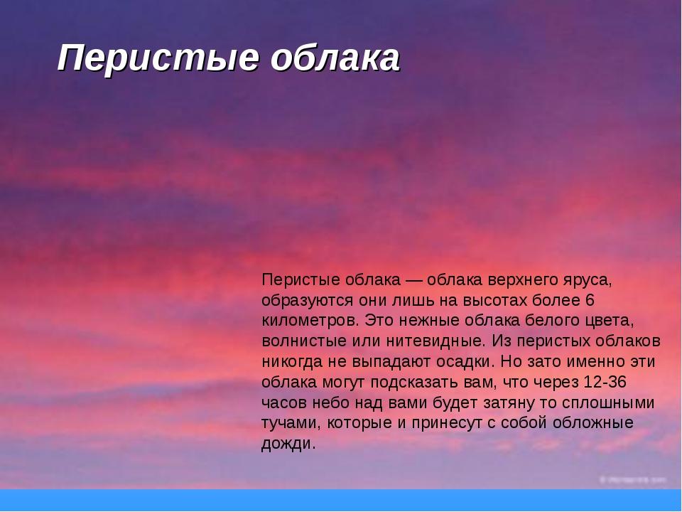 Перистые облака Перистые облака — облака верхнего яруса, образуются они лишь...