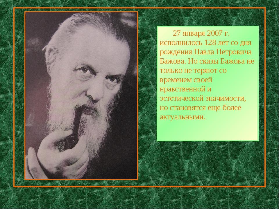 27 января 2007 г. исполнилось 128 лет со дня рождения Павла Петровича...