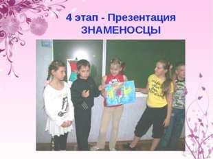 4 этап - Презентация ЗНАМЕНОСЦЫ