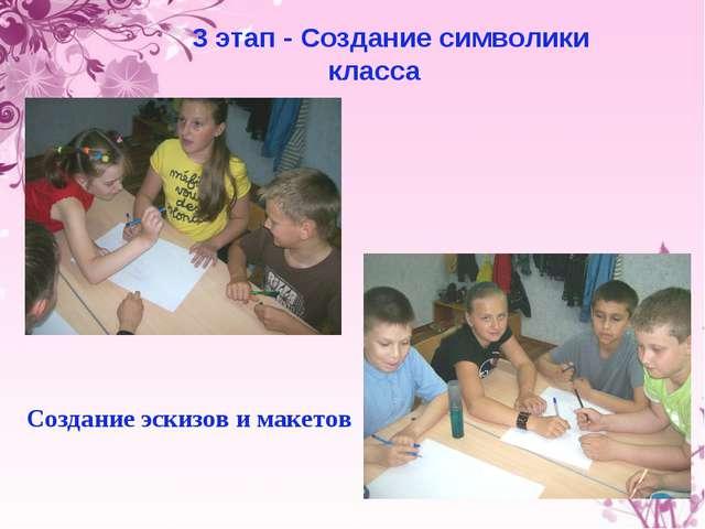 3 этап - Создание символики класса Создание эскизов и макетов