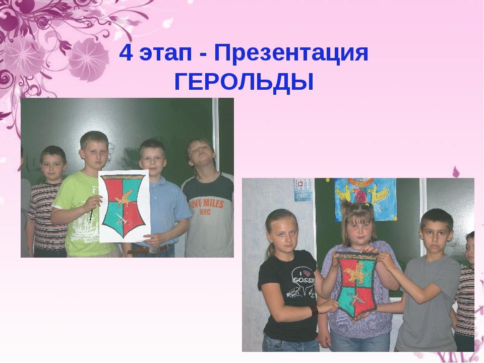 4 этап - Презентация ГЕРОЛЬДЫ