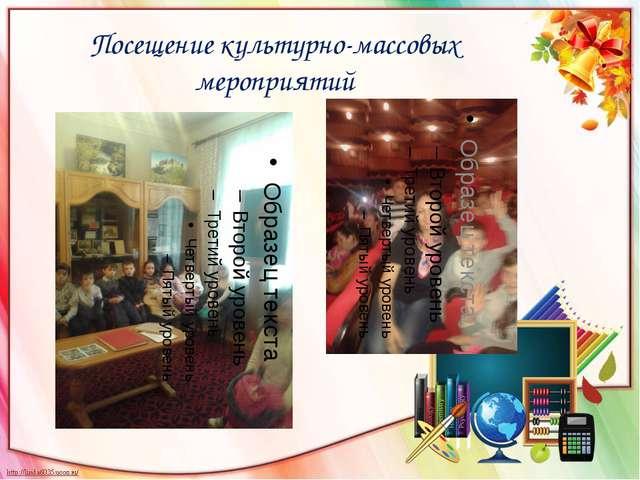 Посещение культурно-массовых мероприятий
