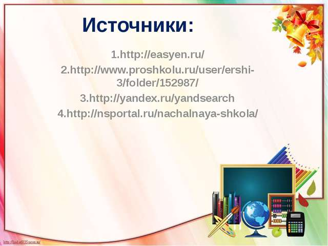 Источники: 1.http://easyen.ru/ 2.http://www.proshkolu.ru/user/ershi-3/folder/...