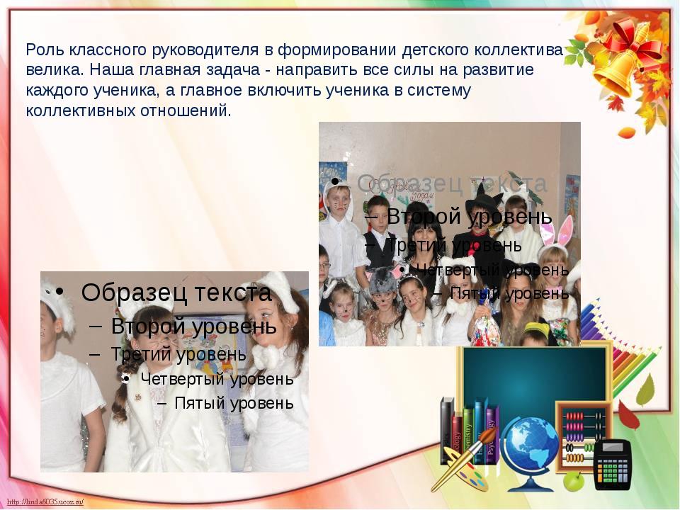 Роль классного руководителя в формировании детского коллектива велика. Наша г...