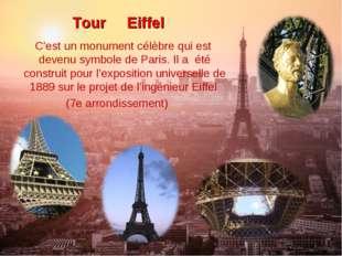 Tour Eiffel C'est un monument célèbre qui est devenu symbole de Paris. Il a