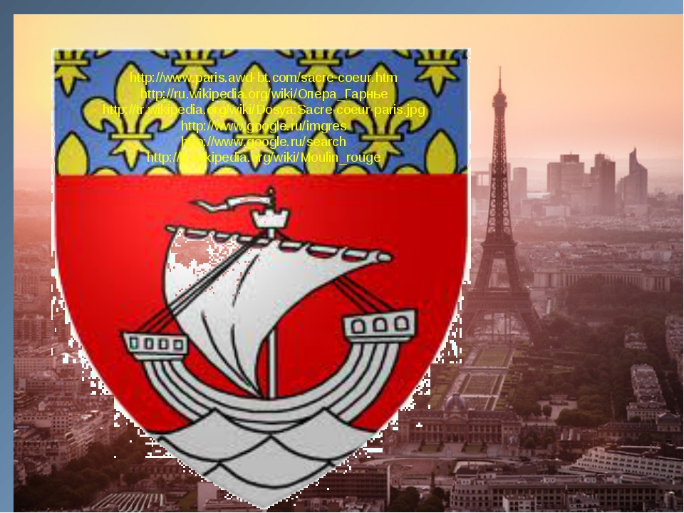 http://www.paris.awd-bt.com/sacre-coeur.htm http://ru.wikipedia.org/wiki/Опер...