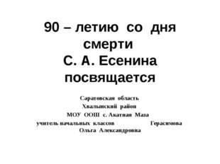 90 – летию со дня смерти С. А. Есенина посвящается Саратовская область Хвалын