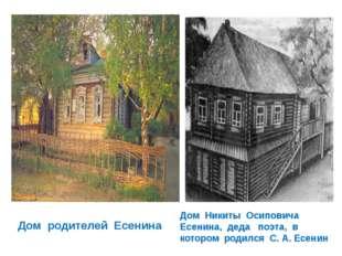 Дом родителей Есенина Дом Никиты Осиповича Есенина, деда поэта, в котором род