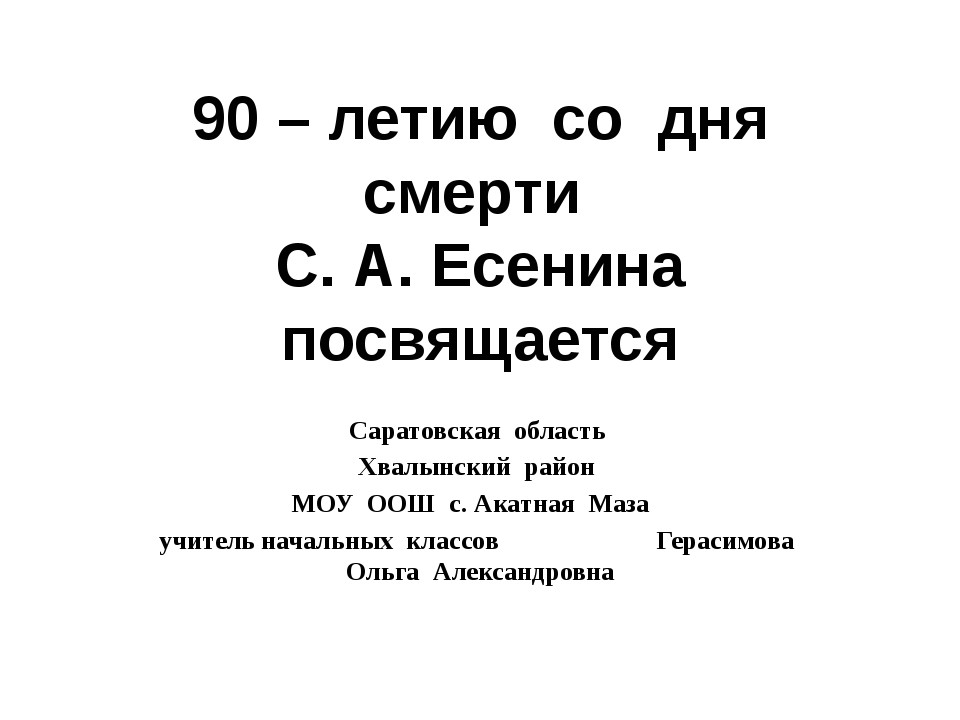 90 – летию со дня смерти С. А. Есенина посвящается Саратовская область Хвалын...