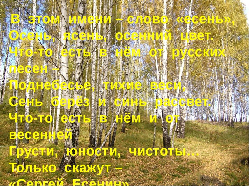В этом имени – слово «есень», Осень, ясень, осенний цвет. Что-то есть в нём...