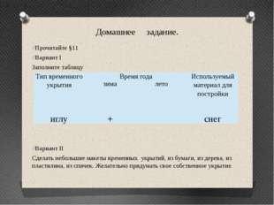Домашнее задание. Прочитайте §11 Вариант I Заполните таблицу Вариант II Сдела