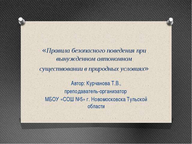 «Правила безопасного поведения при вынужденном автономном существовании в при...