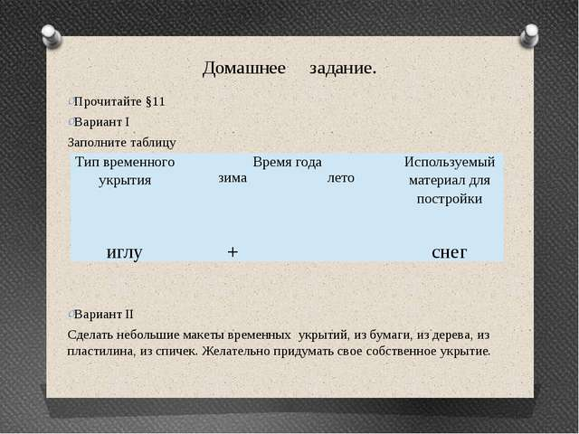 Домашнее задание. Прочитайте §11 Вариант I Заполните таблицу Вариант II Сдела...