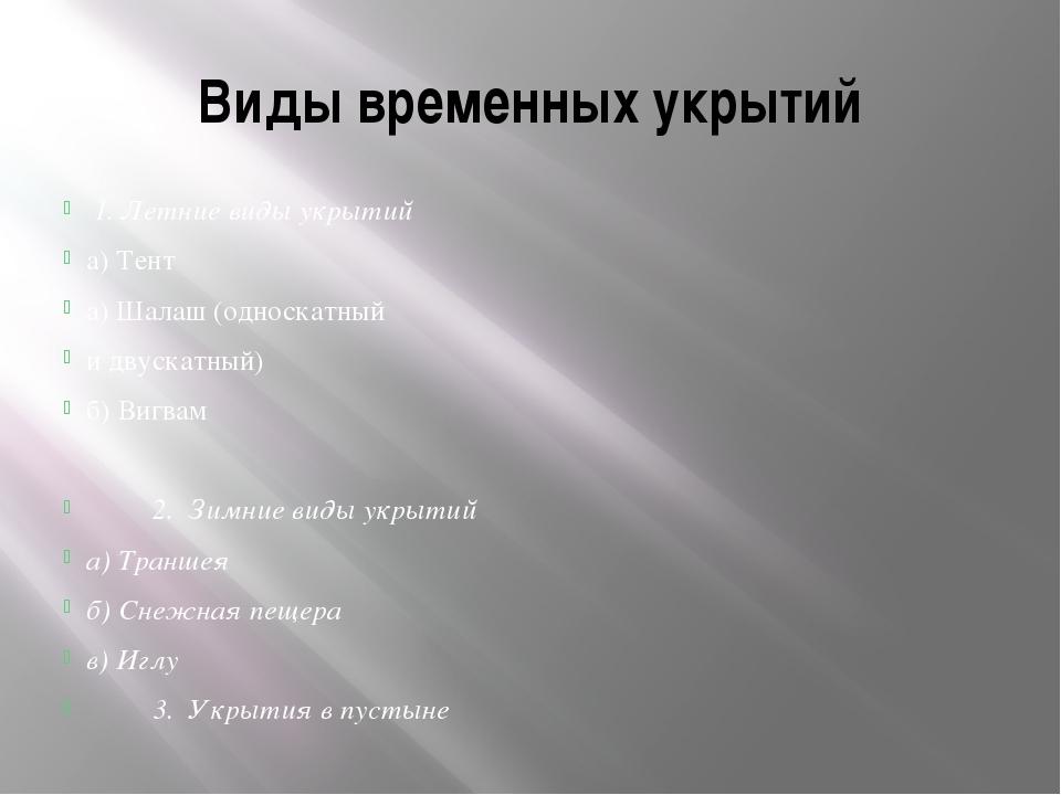 Виды временных укрытий 1. Летние виды укрытий а) Тент а) Шалаш (односкатный и...