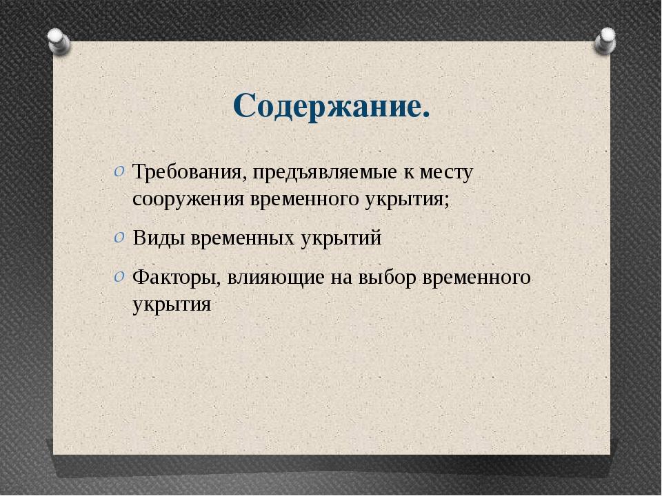 Содержание. Требования, предъявляемые к месту сооружения временного укрытия;...