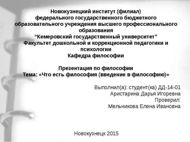 Новокузнецкий институт (филиал) федерального государственного бюджетного обра...