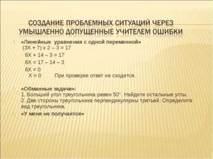 «Линейные уравнения с одной переменной» (3Х + 7) х 2 – 3 = 17 6Х + 14 – 3 = 1