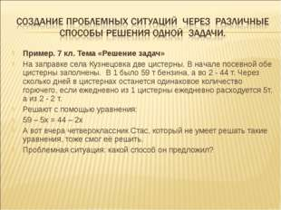 Пример. 7 кл. Тема «Решение задач» На заправке села Кузнецовка две цистерны.