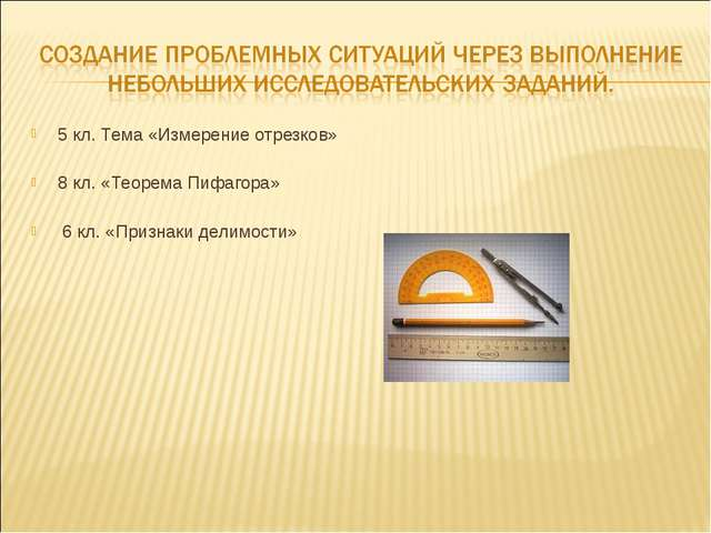 5 кл. Тема «Измерение отрезков» 8 кл. «Теорема Пифагора» 6 кл. «Признаки дели...