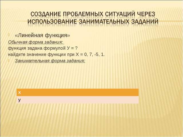 «Линейная функция» Обычная форма задания: функция задана формулой У = ? найди...