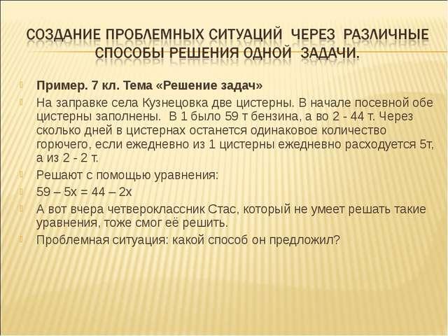 Пример. 7 кл. Тема «Решение задач» На заправке села Кузнецовка две цистерны....