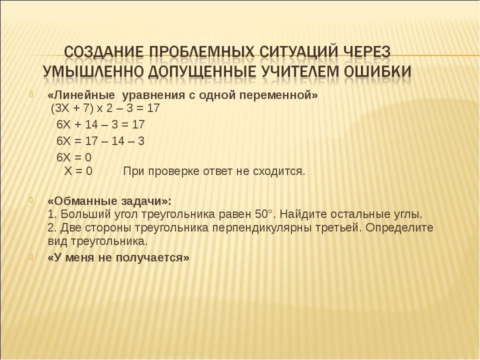 «Линейные уравнения с одной переменной» (3Х + 7) х 2 – 3 = 17 6Х + 14 – 3 = 1...